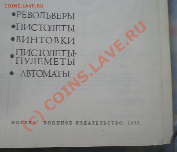 каталог марок и справочник стрелкового и холодного оружия. - 121253523 (1).JPG