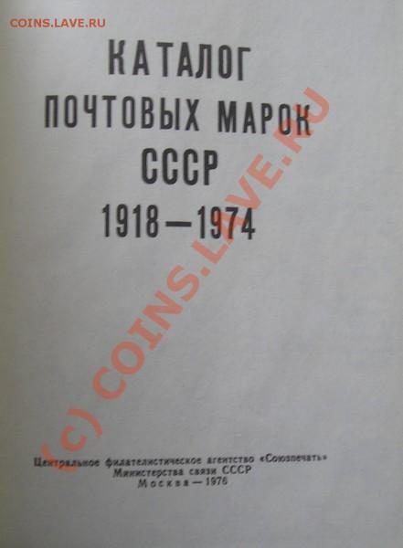 каталог марок и справочник стрелкового и холодного оружия. - 121253523 (6).JPG