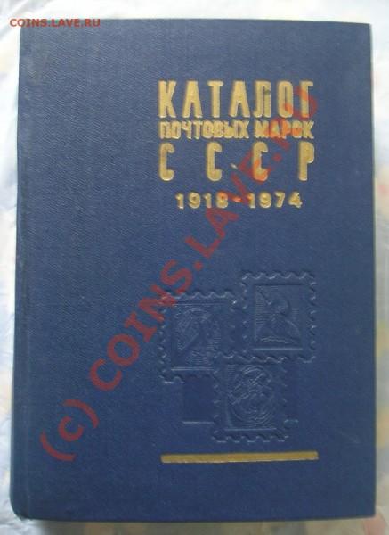 каталог марок и справочник стрелкового и холодного оружия. - 121253523 (5).JPG