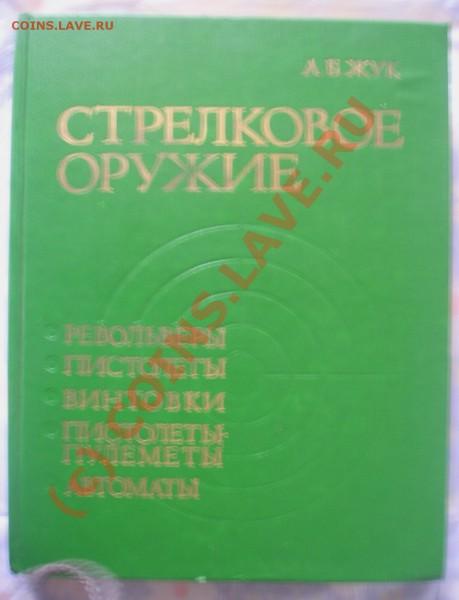 каталог марок и справочник стрелкового и холодного оружия. - 121253523 (2).JPG
