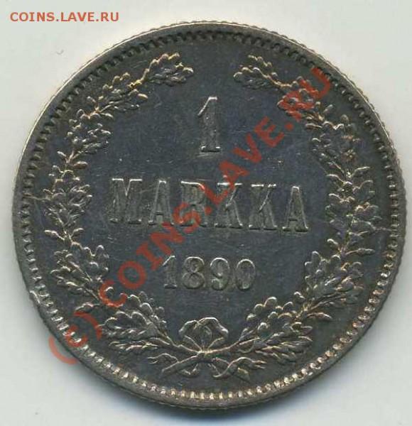 1 марка 1890 рус-фин до 29.04.10 - img384