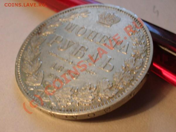 рубль 1848 г. до 27.04.2010г 12-00 МСК - DSCN5949.JPG