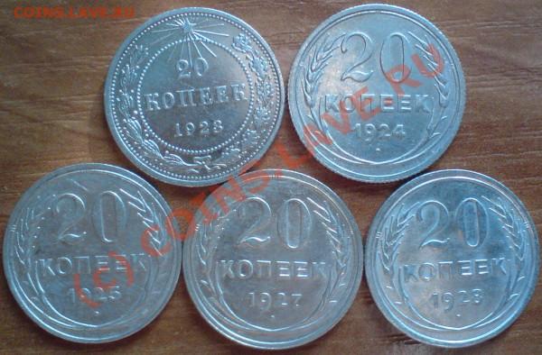 20 копеек :1923,24,25,27,28.  до 28.04.10. - DSC01230.JPG