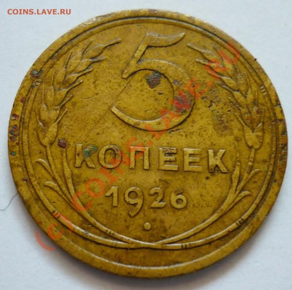 5 копеек 1926 - Выпуклый глобус. До 29.04.10 в 22.00 Москвы - P1000750.JPG