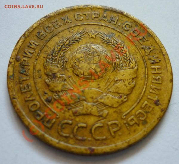 5 копеек 1926 - Выпуклый глобус. До 29.04.10 в 22.00 Москвы - P1000754.JPG