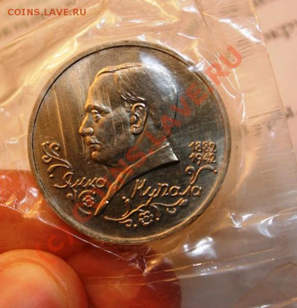 1 руб янка Купала до 30.04.2010 мск 21-00 - Изображение 003
