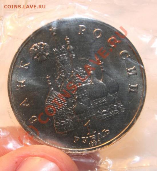 1 руб янка Купала до 30.04.2010 мск 21-00 - Изображение 004