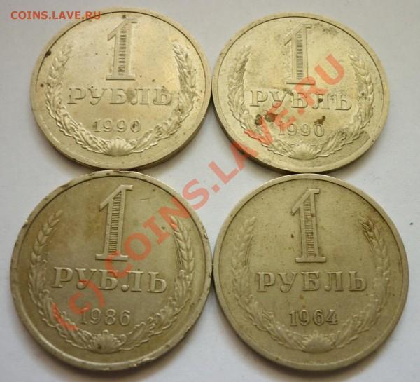 Годовые рубли 1990, 1986, 1964. До 29.04.10 в 22.00 Москвы - P1000746.JPG