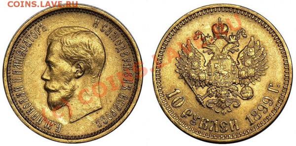 10 рублей 1899г. АР аверс к реверсу Оценка - 1899