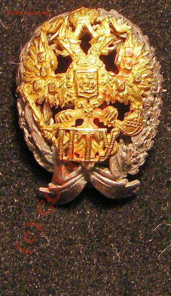 крест георгиевский и очень интересный знак(царский) - ИТУа