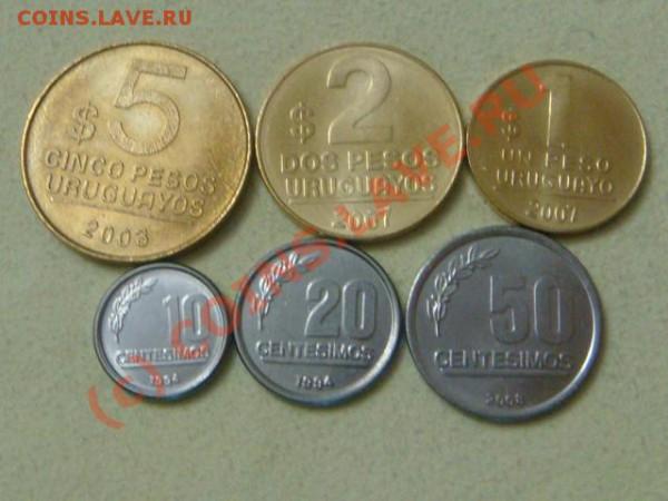 -v- Уругвай (6шт.) до 30.04(21.00) - DSC04805.JPG