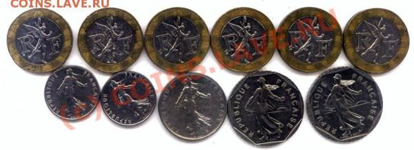 L23 Набор монет Франции 11 шт. до 01.05 в 22.00 - L23 France -2