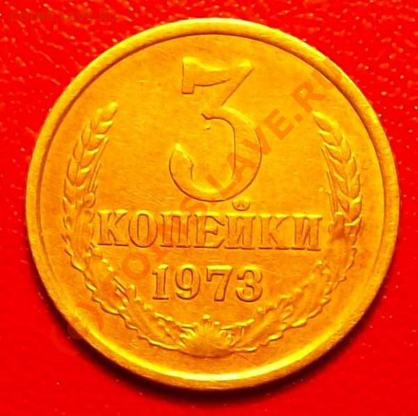 3 копейки 1973 с уступом - Изображение 009.JPG