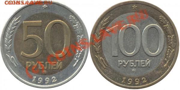 50 , 100 рублей куплю .......... - t_50100_1992ae__47984