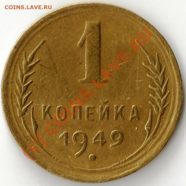 1 копейка 1949 года - 001