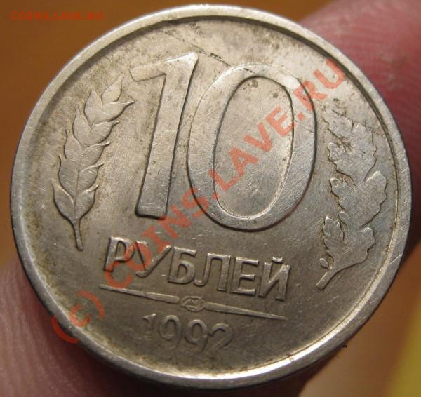 10 рублей 1992 ЛМД (магнит) 29.04.2010 20:00:00 МСК - IMG_0927