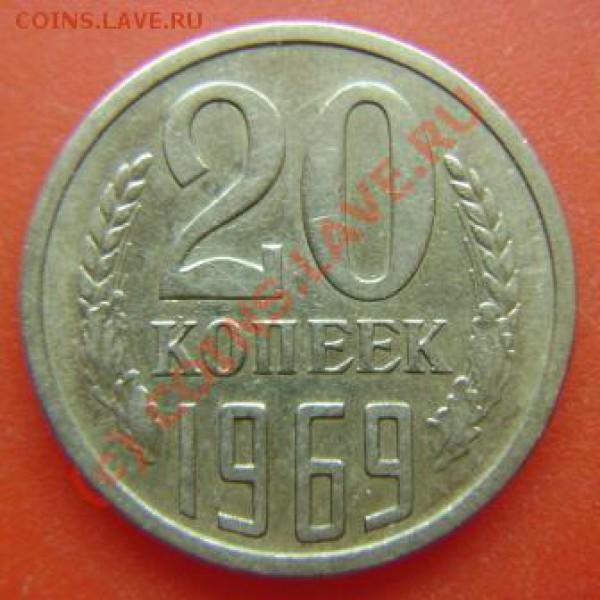 20 копеек 1969 года До 29.04.2010г. в 23.00мск. - DSC03497.JPG