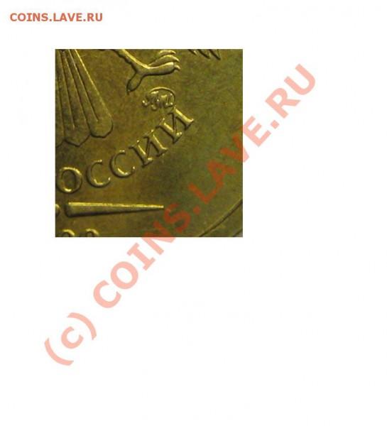 10 рублей 2009 не юб. шт? - 10р