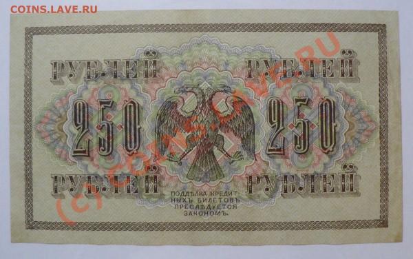 =БОНА= 250 рублей 1917 год свастика (1) до 27.04 в 22.00 мск - P1010241.JPG