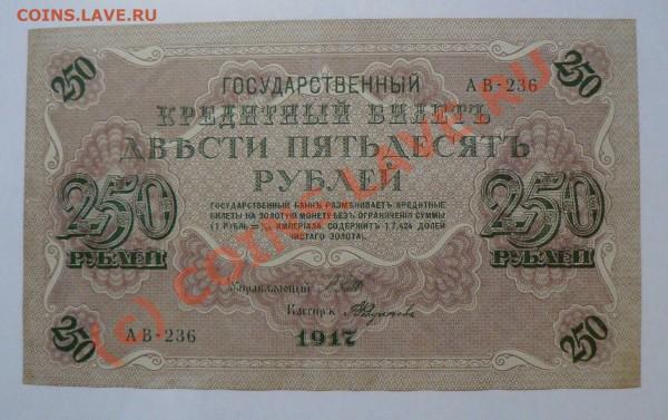 =БОНА= 250 рублей 1917 год свастика (1) до 27.04 в 22.00 мск - P1010240.JPG