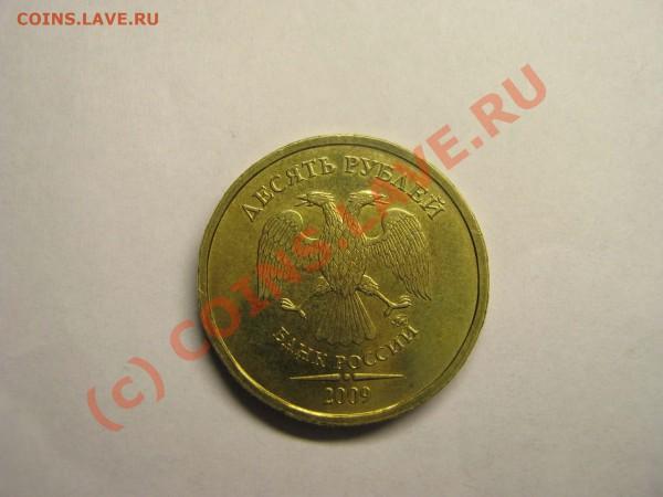 10 рублей 2009 не юб. шт? - 10р 2