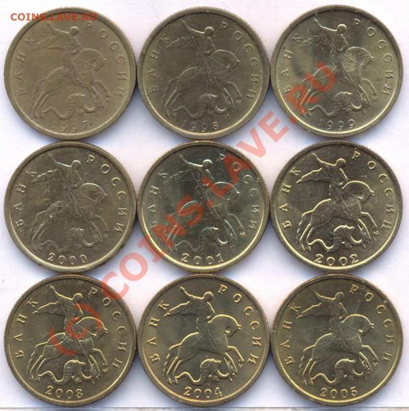Куплю 10к и 50к 1997-... исключительно в качестве - 10 копеек 1997-2005 М аверсы