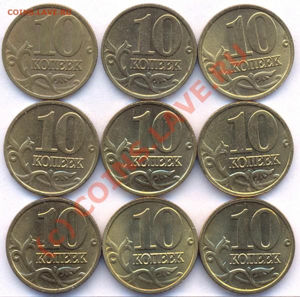 Куплю 10к и 50к 1997-... исключительно в качестве - 10 копеек 1997-2005 М реверсы