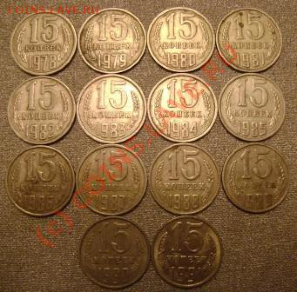 15 копеек 1978-91г.г. - DSC03499.JPG