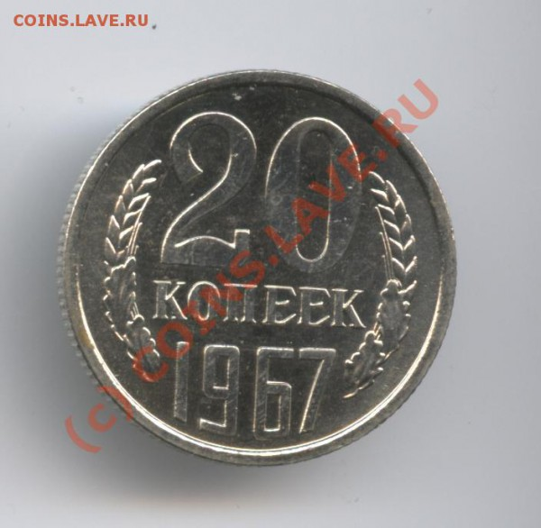 20 копеек 1967 года.Наборная.До 27 апреля 2010 г22-01 по МСК - Изображение 765