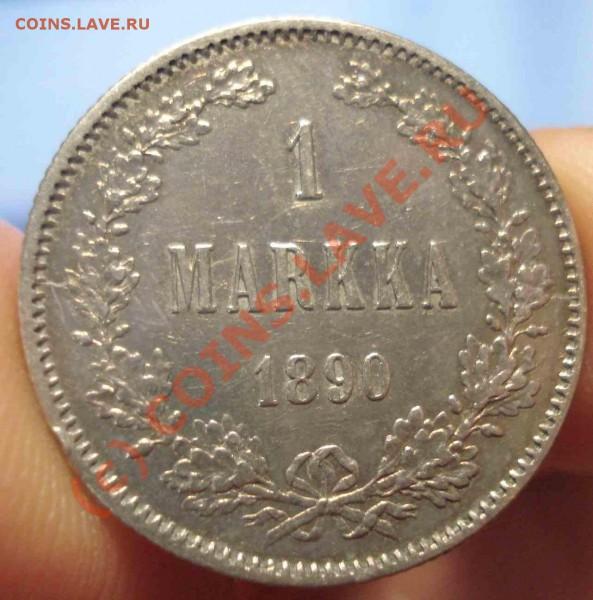 1 марка 1890 рус-фин до 29.04.10 - DSC08115.JPG