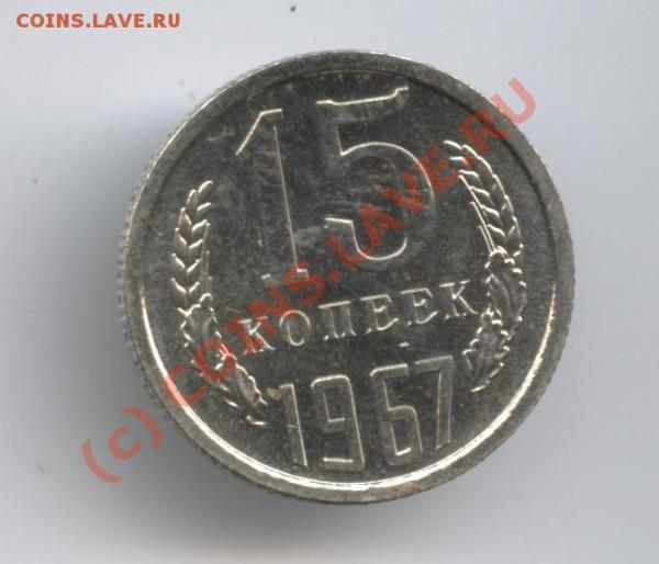 15 копеек 1967 года.Наборная.До 27 апреля 2010 г22-01 по МСК - Изображение 767