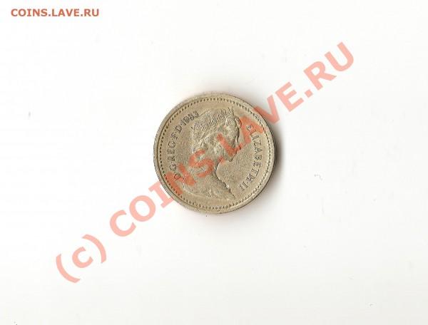 Великобритания 1 фунт 1983г до 28.04.2010 до 22-00 мск - лорп