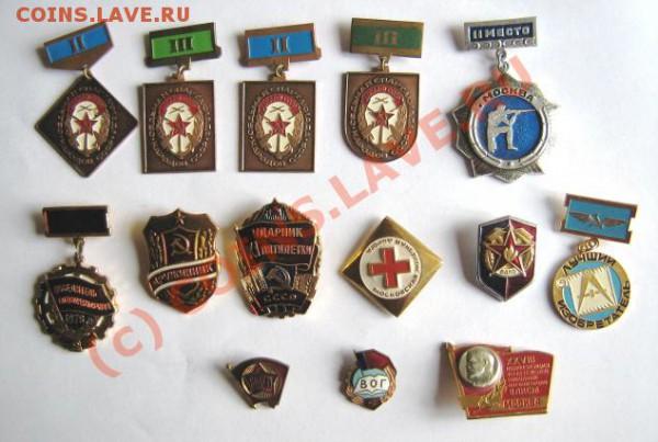 Поменяю значки,знаки на юбилейку СССР(для Москвы) - IMG_2934.JPG