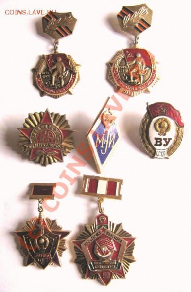 Поменяю значки,знаки на юбилейку СССР(для Москвы) - IMG_2936.JPG