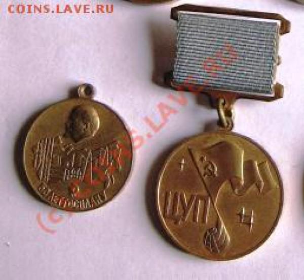 Поменяю значки,знаки на юбилейку СССР(для Москвы) - IMG_2939.JPG
