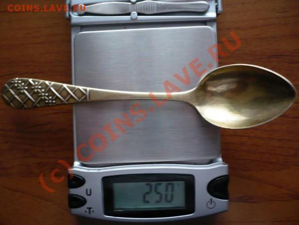 Чайные ложечки. - P1120843.JPG