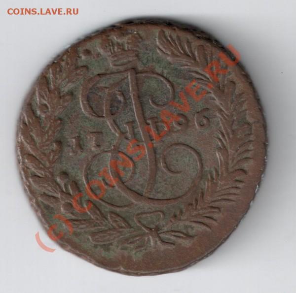 2 копейки 1796 год ЕМ - сканирование0002