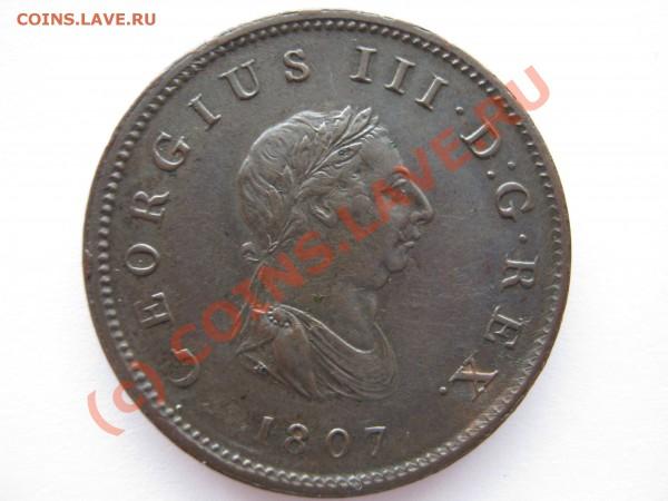 БРИТАНИЯ полпенни 1807г. Георг III - Изображение 2918