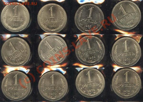 Набор рублей 1961-1991 до 29 апреля 2010 21-00 МСК - Набор р1