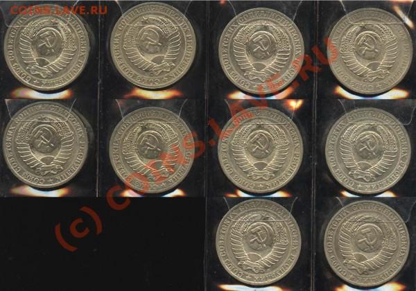 Набор рублей 1961-1991 до 29 апреля 2010 21-00 МСК - Набор а3