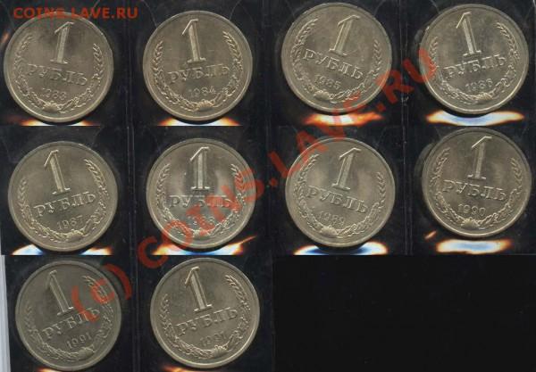 Набор рублей 1961-1991 до 29 апреля 2010 21-00 МСК - Набор р3