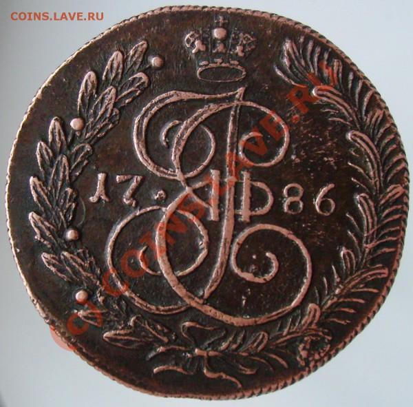 5 копеек КМ 1786 ----- 28 апреля в 22.00 мск - Изображение 950
