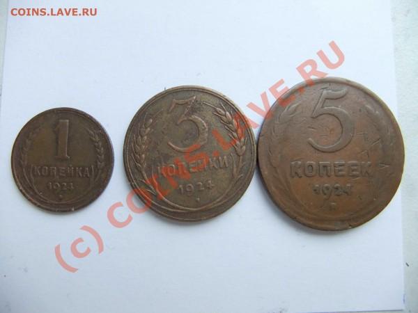 1,3,5 копеек 1924 до 29.04 в 21-00 - 1924
