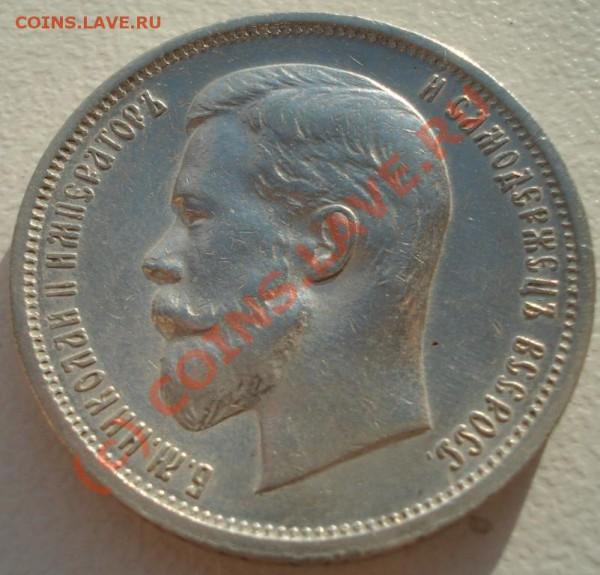 50 копеек 1913 г ВС 29.04.10 22:00 - 1010110127