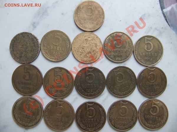 5 копеек 1930-1991 до 29-04 в 21-00 - пятаки1