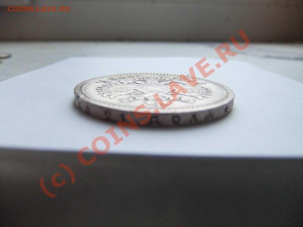 1 рубль 1896 до 29.04 в 21-00 - 1896-2