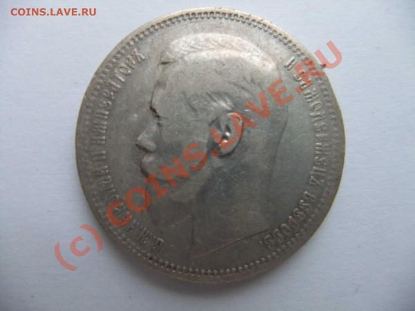 1 рубль 1896 до 29.04 в 21-00 - 1896-1