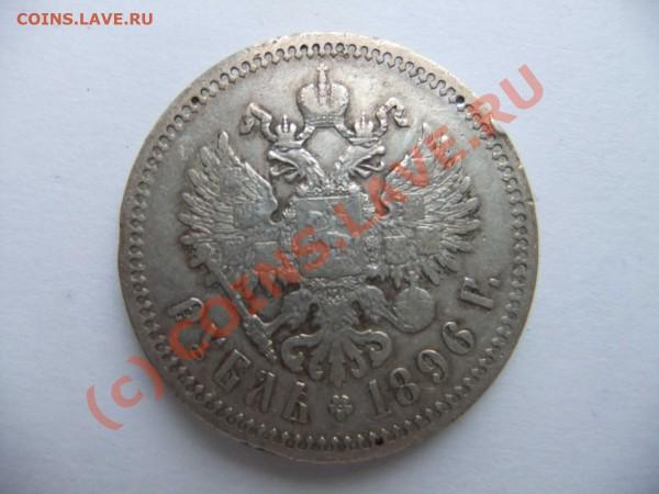 1 рубль 1896 до 29.04 в 21-00 - 1896
