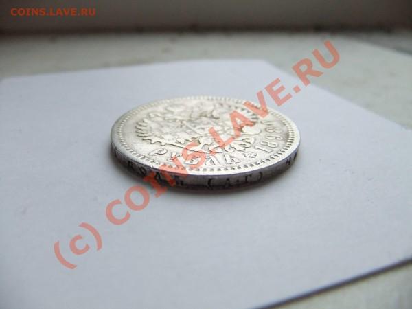 1 рубль 1898 до 29.04 в 21-00 - 1898-2