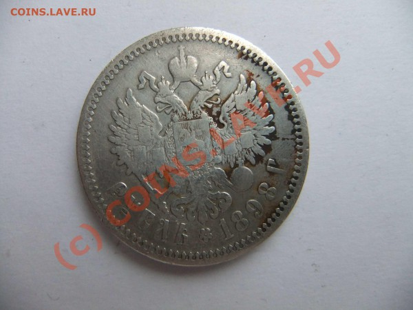 1 рубль 1898 до 29.04 в 21-00 - 1898-1